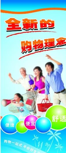 超市广告牌图片