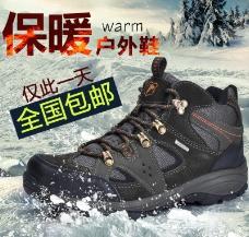 保暖鞋网页图片