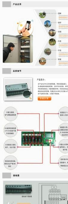 中易物联控制器展示图片