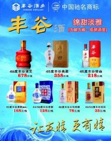 丰酒酒传单图片
