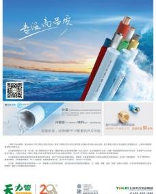 给排水广告 天力管图片