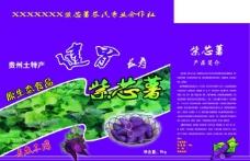 紫芯薯图片