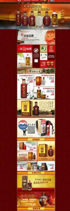 酒淘宝首页图片