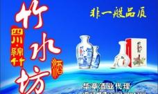 竹水坊酒图片