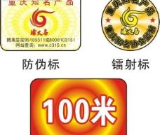 渝火电线镭射防伪标图片