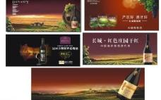 葡萄酒背景图片
