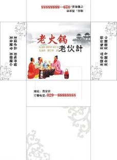 火锅店餐巾纸盒图片