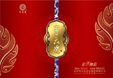青花瓷酒图片