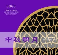 中秋月饼盒图片