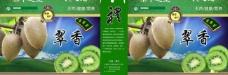 猕猴桃盒子图片