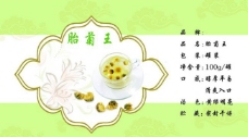 胎菊王图片