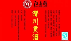 潜川贡酒标贴图片