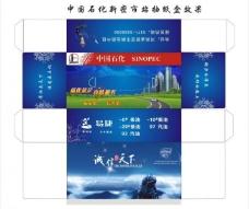中国石化抽纸盒效果图图片