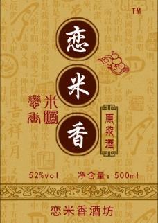 恋米酒坊图片
