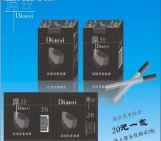 香烟包装盒 屌丝图片