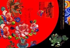 华锦月图片