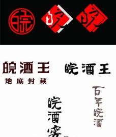 皖酒 皖酒王图片