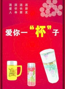 喜庆背景杯子海报素材图片