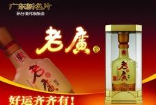 老广酒图片