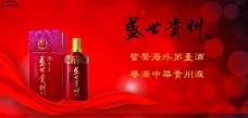 盛世贵州酒海报图片
