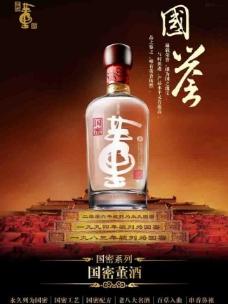 国密董酒图片