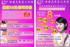 舒雅美容宣传单页图片
