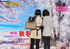 冬天冬季女包海报图片