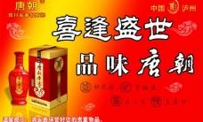 酒品广告图片
