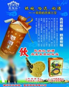 蒙古酒图片