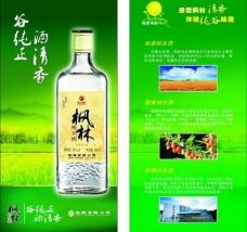 劲酒纯谷酒图片