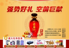景阳冈酒图片
