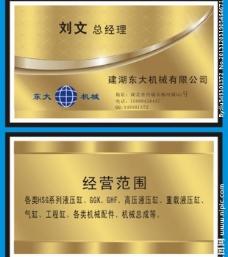 刘文名片图片
