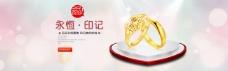 永恒印记星愿系列海报设计banner