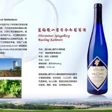 德国葡萄酒海报