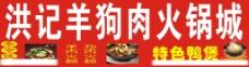 羊狗肉火锅鸭煲图片