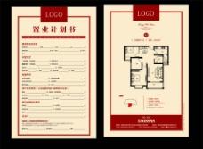 房地产置业表户型制作图片