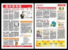 学生报纸图片