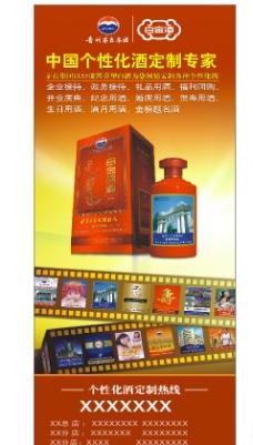 贵州茅台白金酱酒展架图片