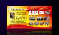 中国民主同盟展板图片