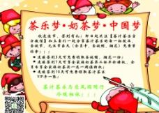 茶乐梦 奶茶梦 中国图片