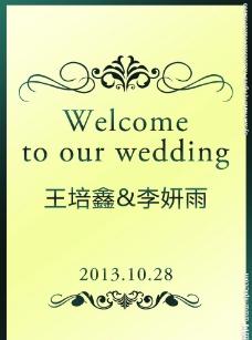 婚礼 迎宾牌图片