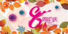 秋日8周年庆图片