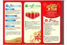 酒店5周年店庆宣传折页图片