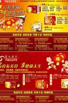 春节年货宣传报纸广告图片
