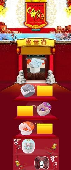 淘宝装修春节年货图片