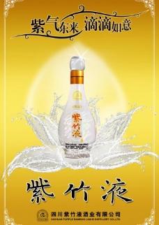 紫竹液 酒图片