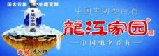 龙江家园品牌酒图片