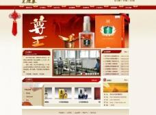 酒业网站页面图片