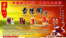 景阳冈酒宣传页图片