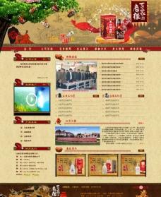 酒网站源文件图片